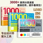 日本设计进化论(配色+版式+LOGO)设计速查手册 配色设计原理 色彩速查方案提升版面设计艺术设计教程原理排版专业设计师书