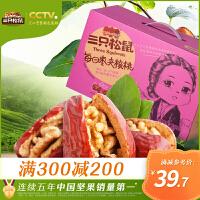 【限时满300减210】【三只松鼠_每日枣夹核桃750g/箱】新疆特产大红枣干果零食