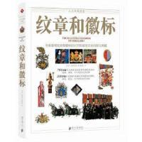 纹章和徽标 (英) 斯莱特,王心洁 广东南方日报出版社 9787549110773