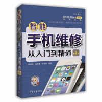 智能手机维修从入门到精通第2版PPT课件讲解 图解智能手机维修修理教程书籍 通俗易懂 苹果手机软硬件维修 主板芯片维修