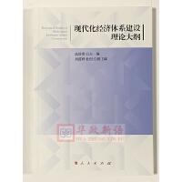 正版现货 2019年版现代化经济体系建设理论大纲 人民出版社9787010206813