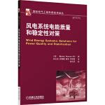 风电系统电能质量和稳定性对策 Mohd.Hasan Ali,刘长�� 等 机械工业出版社