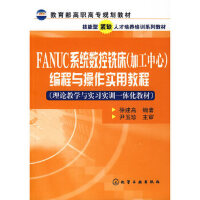 FANUC系统数控铣床(加工中心)编程与操作实用教程 徐建高著 化学工业出版社
