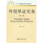 外贸单证实务(第二版)/十二五应用型国际商务类专业规划教材,对外经济贸易大学出版社,9787566313362