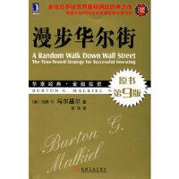 漫步华尔街(原书第9版)(珍藏版) (美)马尔基尔 机械工业出版社 9787111302476