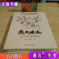 【二手九成新】赢向未来8090勇闯寿险业刘凯陈桉东著光明日报出版社