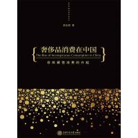 奢侈品消费在中国――非炫耀性消费的兴起