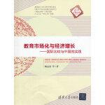 教育市场化与经济增长――国际比较与中国的实践(清华汇智文库)