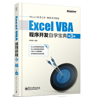 Excel VBA程序开发自学宝典(第3版)(含CD光盘1张)