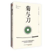 菊与刀 (一部向死而生的殉道者美学,更是一部描写民族文化的日本简史,至今已被翻译成30种语言,销售逾8000万册。)