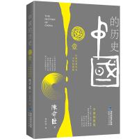 中国的历史第1卷(陈舜臣代表作)