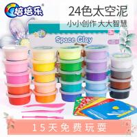 培培乐超轻粘土24色橡皮泥无毒彩泥儿童玩具3-6周岁轻泥生日礼物