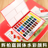 辉柏嘉固体水彩颜料随身写生水彩画材初学者手绘24/36色颜料套装