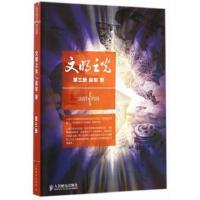 文明之光(3) 计算机科学家吴军博士继创作《浪潮之巅》、《数学之美》之后,将视角拉回到人类文明史...