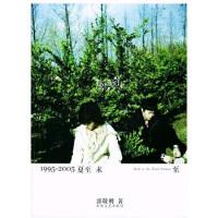 【正版二手书9成新左右】1995:2005夏至未至 郭敬明 春风文艺出版社