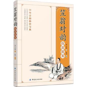 《笠翁对韵》探源精解9787518035441中国纺织出版社