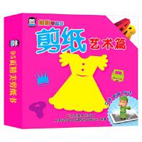 企鹅萌萌 娃娃学纸工--剪纸艺术篇,上海仙剑文化传媒股份有限公司,山东美术出版社,9787533070250