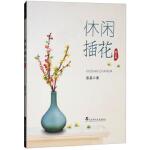 休闲插花,雷晶,武汉理工大学出版社,9787562958581
