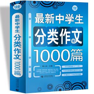 中学生作文最新分类1000篇(蓝皮)
