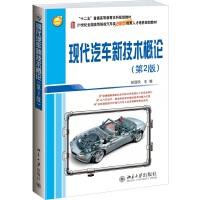 现代汽车新技术概论(第2版)