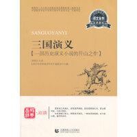青少年经典阅读四大名著系列-三国演义(新版)