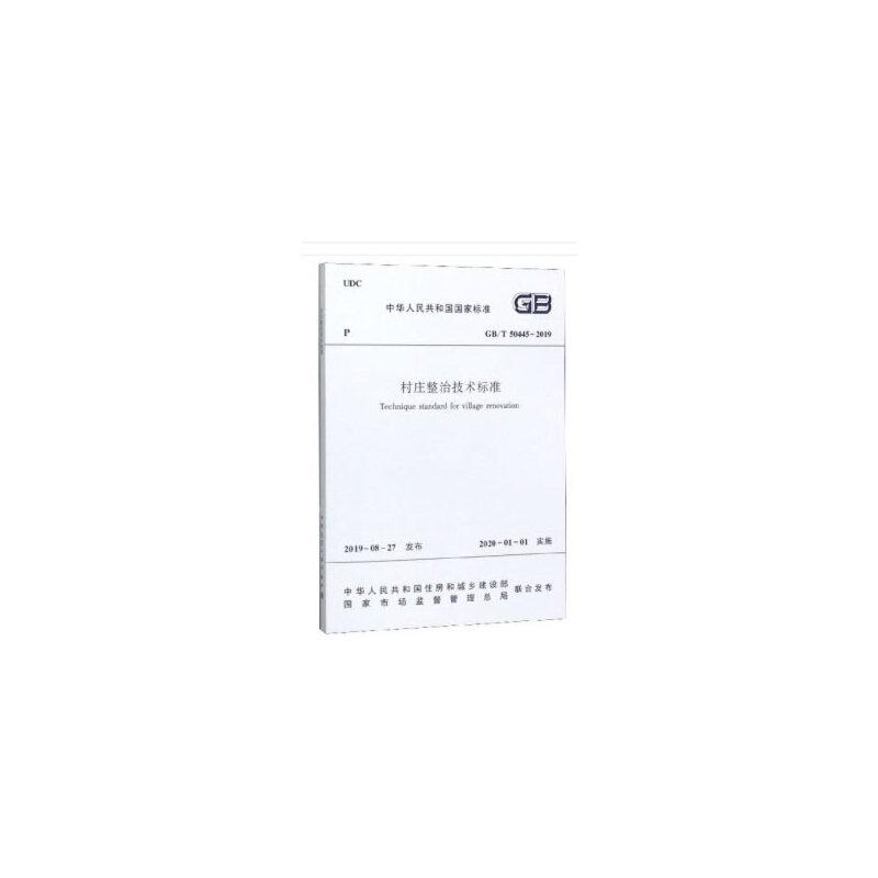 村庄整治技术标准  GB/T 50445-2019