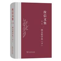 汝信文集(第3卷):西方哲学史 II