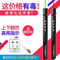 惠斯特ppt翻页笔绿光电子教鞭笔usb充电无线激光遥控演示器投影笔