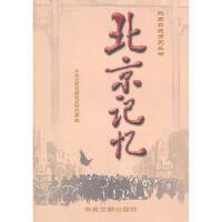 【正版二手书9成新左右】北京记忆 中共北京市委党史研究室 中央文献出版社