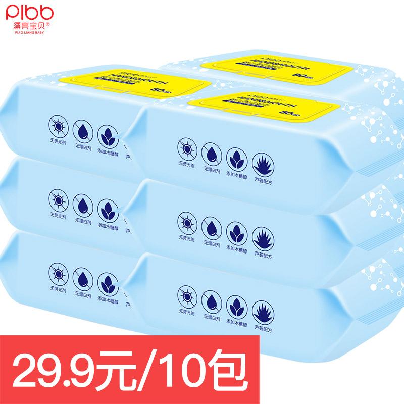 漂亮宝贝芦荟口手通用湿巾80抽*10包 加盖锁水