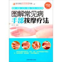 现代家庭实用保健书系:图解常见病手部按摩疗法 陈江华 上海科学普及出版社 9787542755421