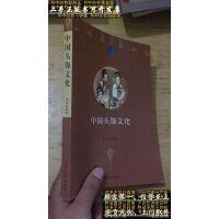 【二手旧书9成新】中国头饰文化 /管彦波 著 内蒙古大学出版社
