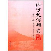 地方文化研究辑刊(第十二辑)
