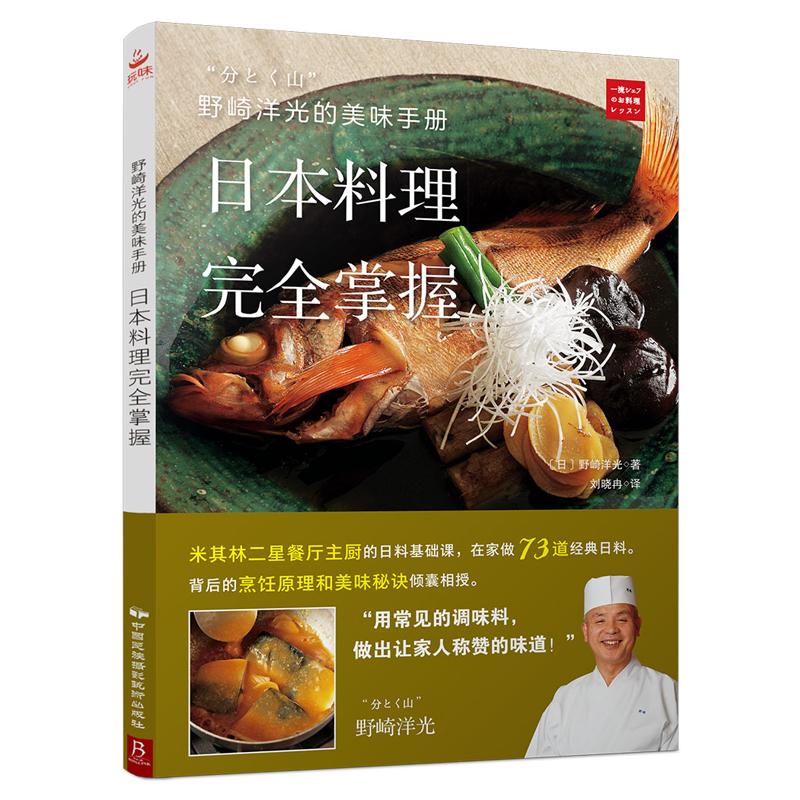 野崎洋光的美味手册:日本料理完全掌握米其林二星餐厅主厨的日料基础课,在家做73道经典日料。背后的烹饪原理和美味秘诀倾囊相授!