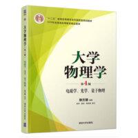 大学物理学(第4版)电磁学、光学、量子物理