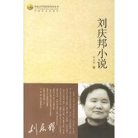 刘庆邦小说/鲁迅文学奖获奖作家丛书