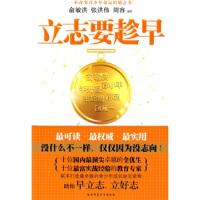 【正版二手书9成新左右】立志要趁早 俞敏洪 等 陕西师范大学出版社