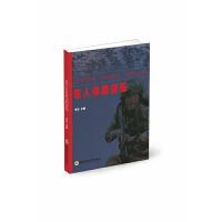 军人体能训练(体能训练教材,培养学员体魄,适应未来战争要求,提升战斗力)