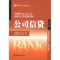 【正版二手书9成新左右】中国银行业丛业人员资格论证考试辅导教材:公司信贷(2010年版 中国银行业从业人员资格认证办公