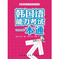 【正版二手书9成新左右】韩国语能力考试一本通(初级上 (韩)金荣圭 等 外语教学与研究出版社