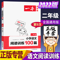 2022新版第9次 一本小学语文阅读训练100篇100分二年级上下册同步阅读理解强化训练每日一练二年级阅读理解专项训练人