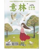 意林少年版杂志合订本2015.10-12期 总第55卷 校园文学 现货
