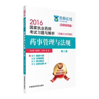 2016执业药师考试用书 药师考试习题与解析 药事管理与法规(第八版) 9787506780926