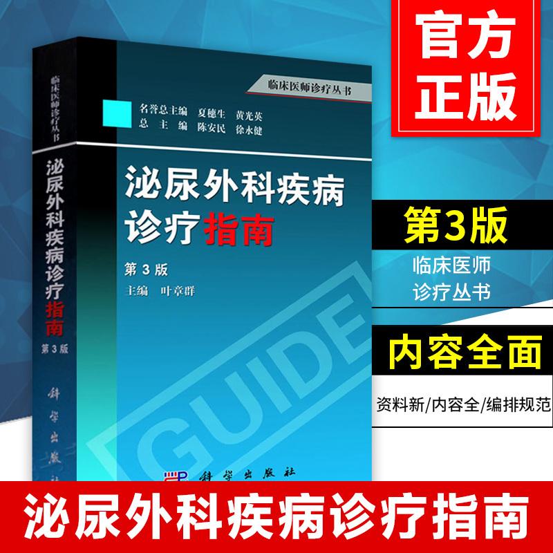泌尿外科疾病诊疗指南(第3版)叶章群 编 9787030379115 科学出版社 临床医师诊疗丛书