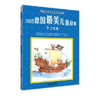 365德国美儿童故事――冬之欢歌,[德] 英格丽德阿内尔 鲁特格勒森 布里吉特霍夫曼 卡罗,中国铁道出版社,97871