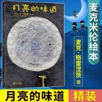 【日本绘本奖】月亮的味道 儿童绘本故事书2-3-4-5-6-7-8岁绘本阅读 幼儿园中大班小班读物硬皮精装小学儿童绘本