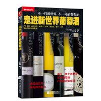 走进新世界葡萄酒:产自美国、澳大利亚、新西兰、智利、阿根廷、南非、日本等地的230种葡萄酒! 日本主妇之友社著,王美玲
