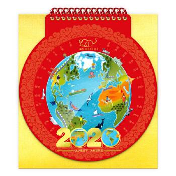 2020年儿童地理台历