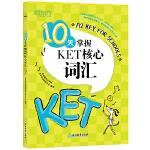 新东方 10天掌握KET核心词汇