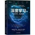 深度学习:参与世界 改变世界